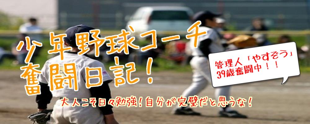 やすぞうの少年野球のコーチ奮闘日記!子供が主役だ!