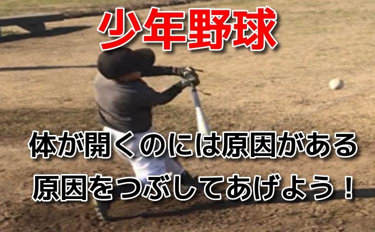 少年野球のバッティングで体が開いてしまう子供