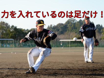 少年野球の内野守備は足の意識改革