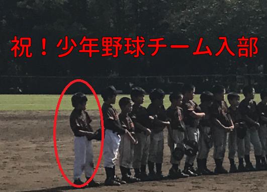 小学校2年生少年野球チームに入部