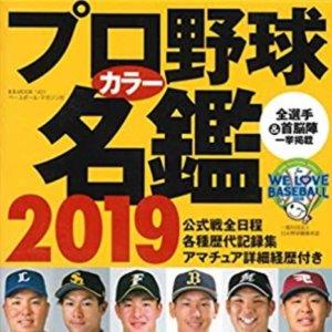 2019年プロ野球が開幕