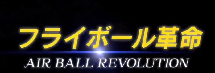 少年野球におけるフライボール革命の影響