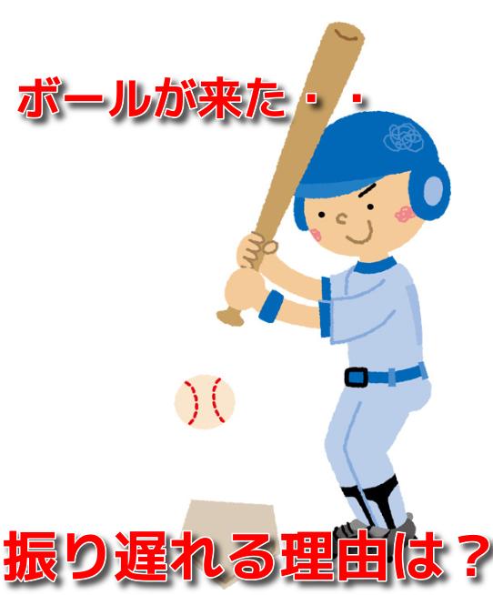 少年野球において振り遅れるバッターの特徴