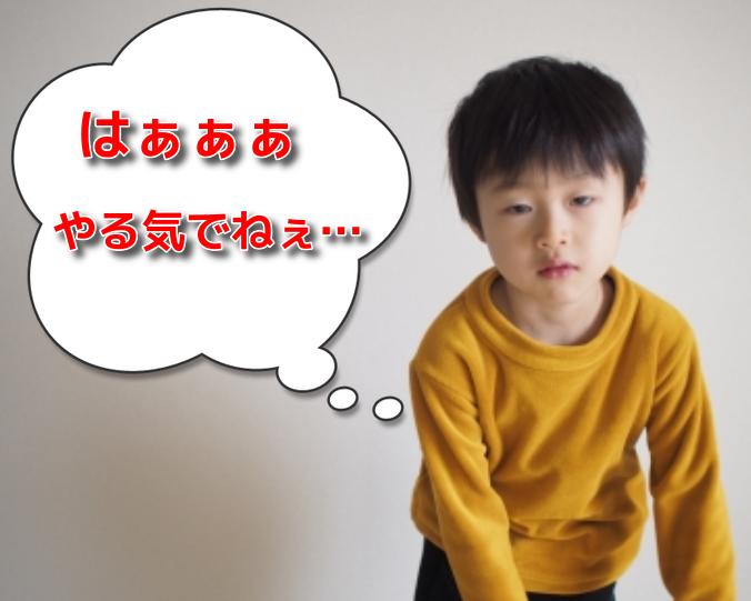 少年野球でやる気の出ない子供への対処法