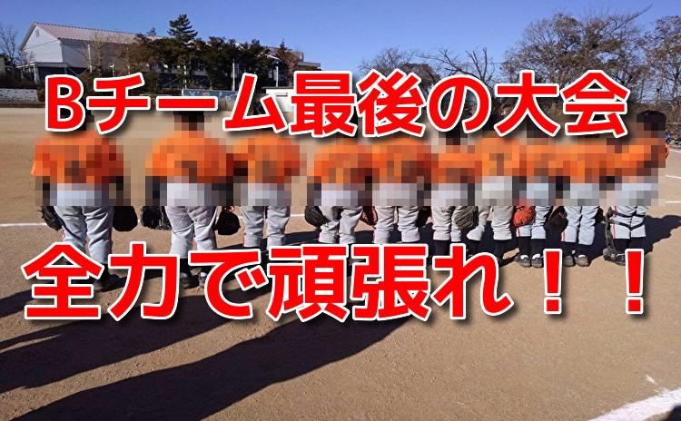 少年野球のBチーム最後の大会
