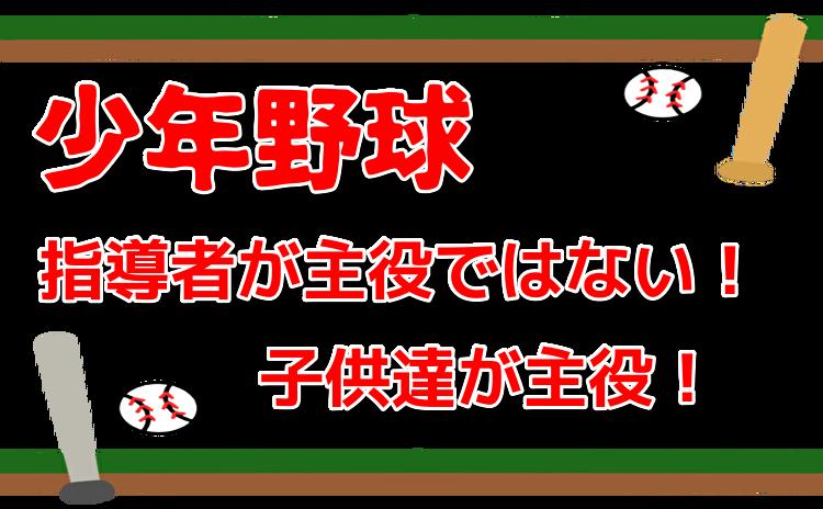 少年野球の指導者