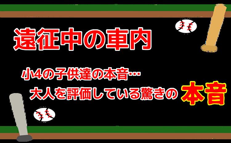 少年野球をしている子供達の本音